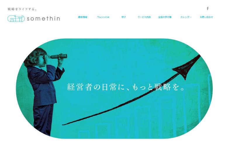 公式サイトをオープンしました。