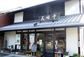 「老舗」和菓子店に学ぶ
